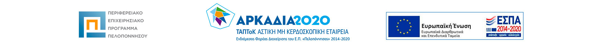 Arkadia2020 Λογότυπο
